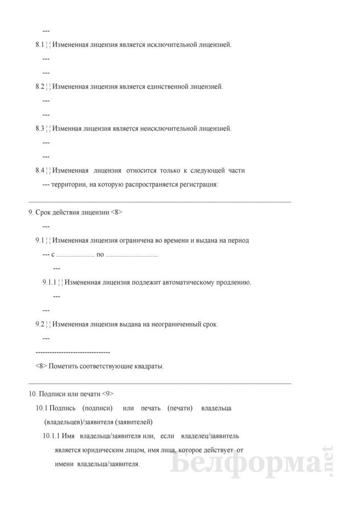 Заявление об изменении лицензии. Страница 5