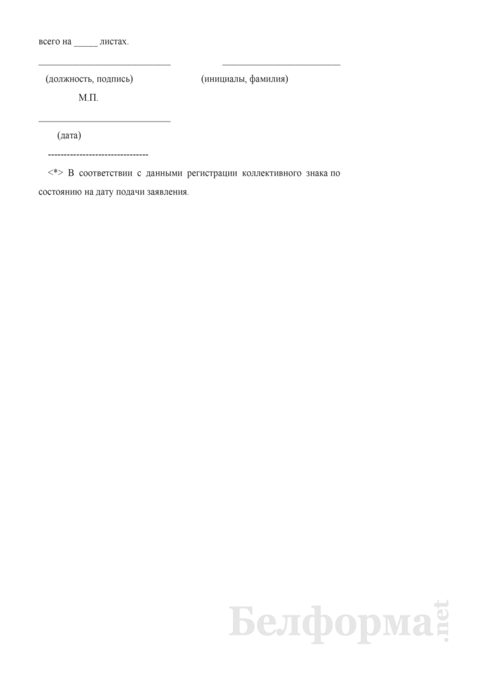 Заявление об изменении положения о коллективном знаке. Страница 2