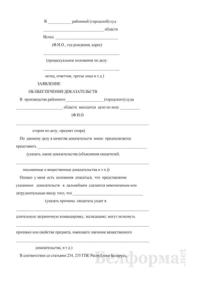 Заявление об обеспечении доказательств. Страница 1