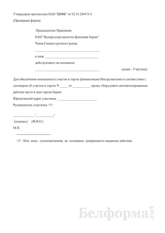 Заявление об оборудовании автоматизированного рабочего места в зале торгов. Страница 1