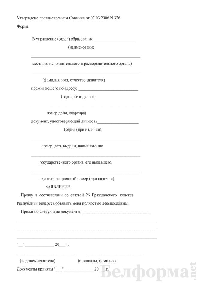 Заявление об объявлении дееспособным. Страница 1