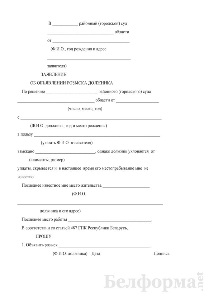 Заявление об объявлении розыска должника. Страница 1