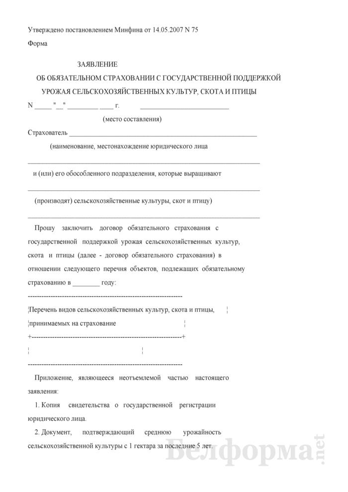 Заявление об обязательном страховании с государственной поддержкой урожая сельскохозяйственных культур, скота и птицы. Страница 1