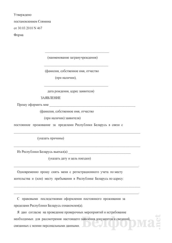 Заявление об оформлении на постоянное проживание за пределами Республики Беларусь. Страница 1