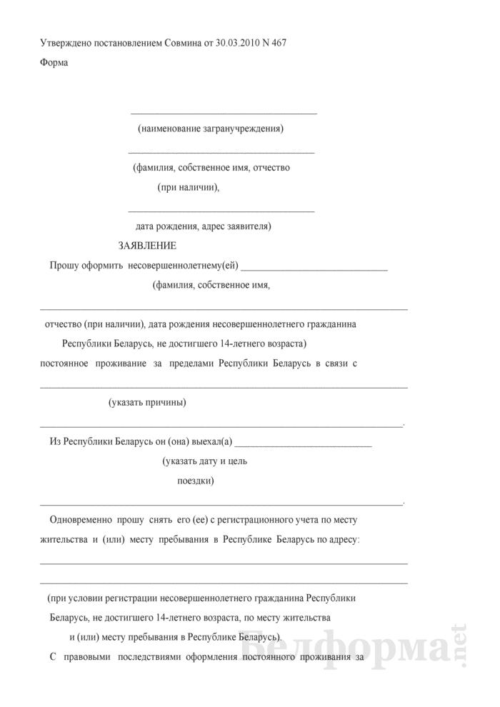 Заявление об оформлении на постоянное проживание за пределами Республики Беларусь (для несовершеннолетних). Страница 1