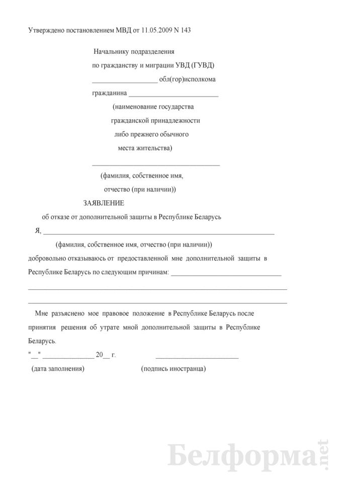 Заявление об отказе от дополнительной защиты в Республике Беларусь. Страница 1