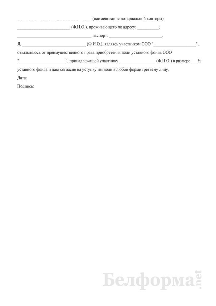 Заявление об отказе от преимущественного права приобретения доли уставного фонда ООО. Страница 1