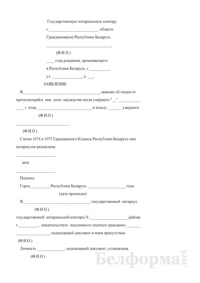 Заявление об отказе от причитающейся доли наследства. Страница 1