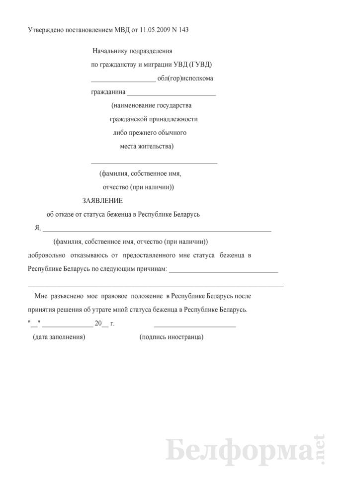 Заявление об отказе от статуса беженца в Республике Беларусь. Страница 1