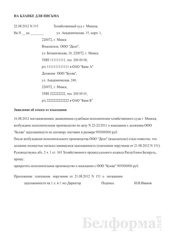 Заявление об отказе от взыскания (Образец заполнения). Страница 1