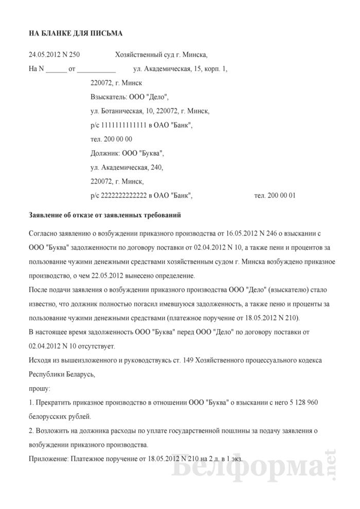 Заявление об отказе от заявленных требований (Образец заполнения). Страница 1