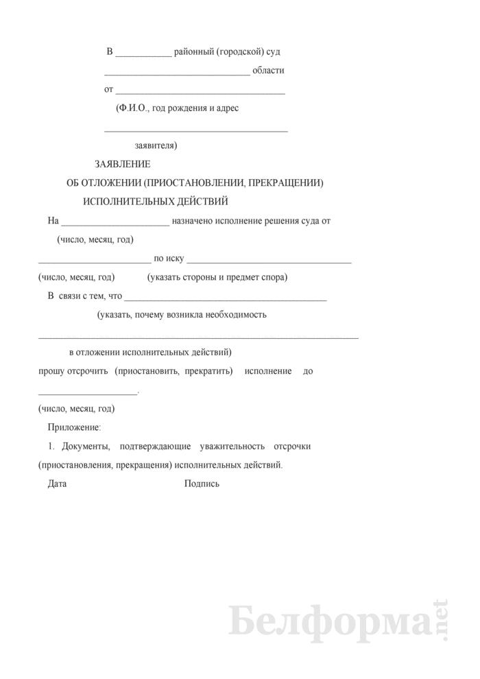 Заявление об отложении (приостановлении, прекращении) исполнительных действий. Страница 1