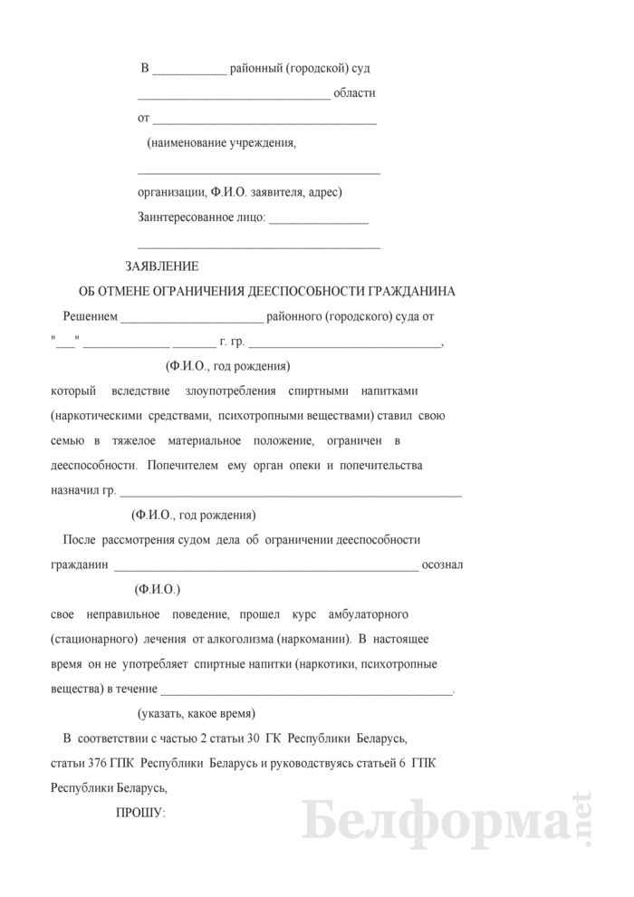 Заявление об отмене ограничения дееспособности гражданина. Страница 1