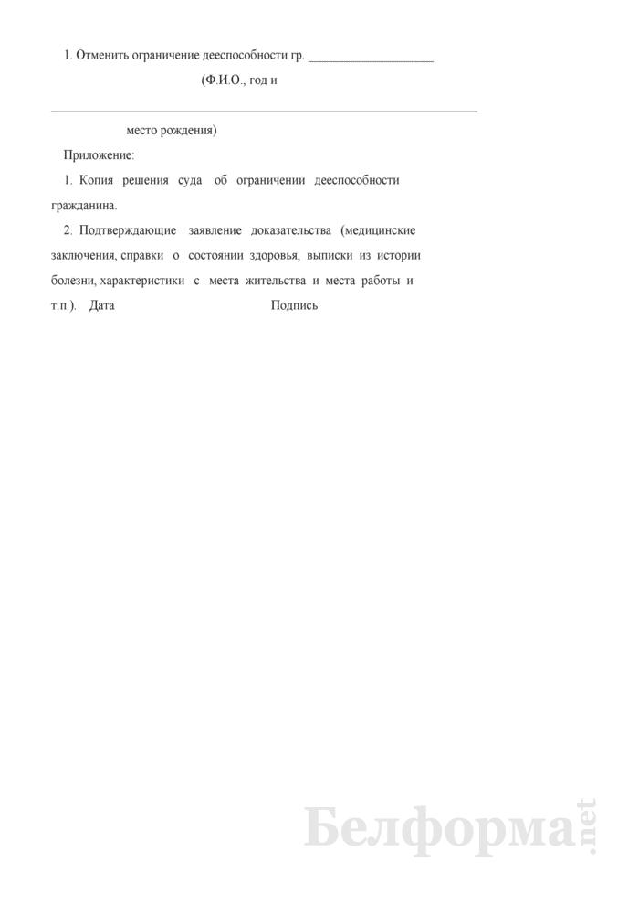 Заявление об отмене ограничения дееспособности гражданина. Страница 2