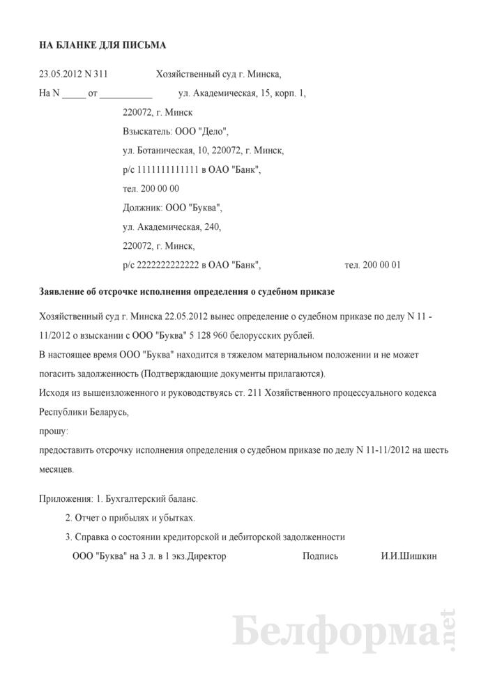 Заявление об отсрочке исполнения определения о судебном приказе (Образец заполнения). Страница 1