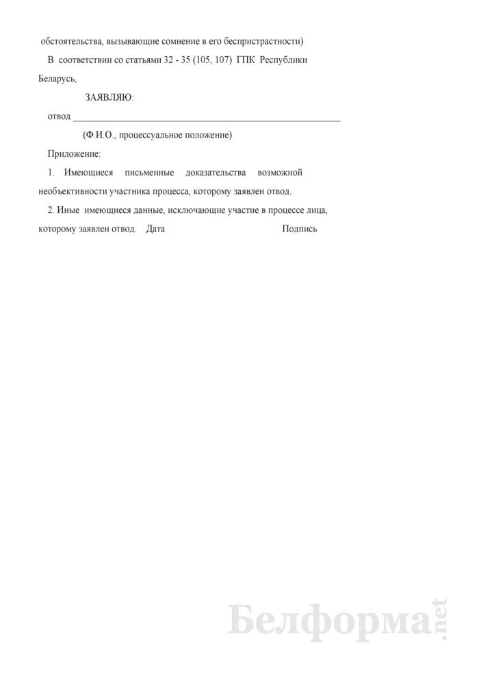 Заявление об отводе. Страница 2