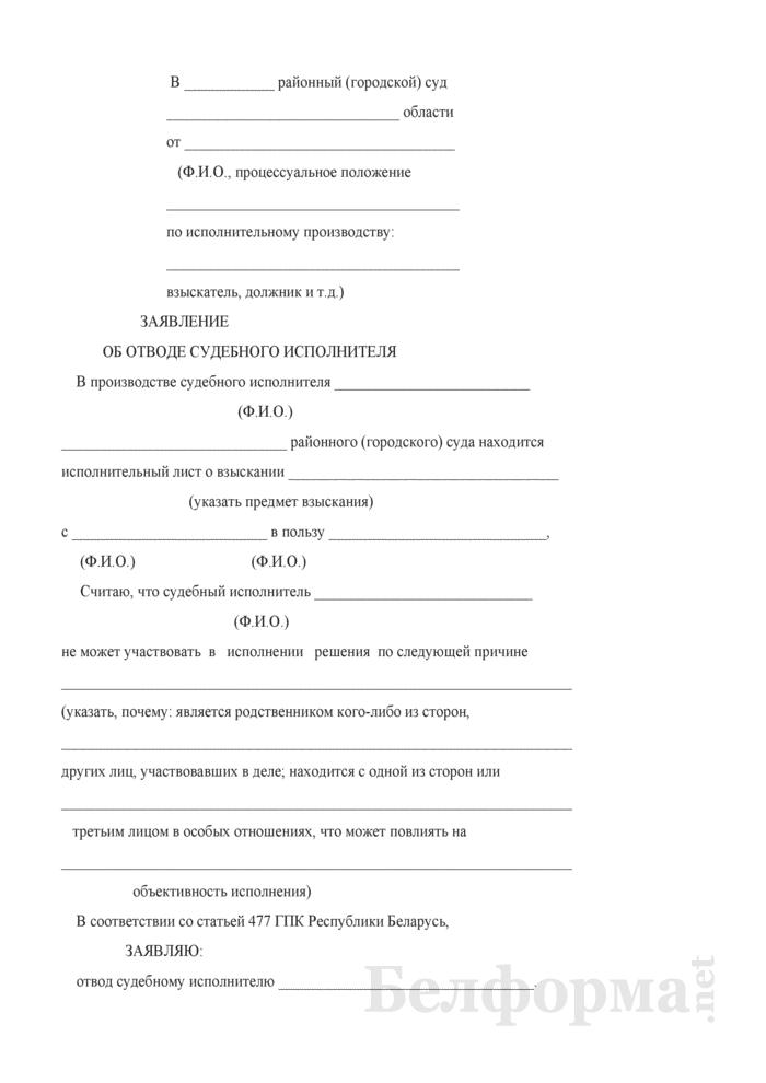 Заявление об отводе судебного исполнителя. Страница 1