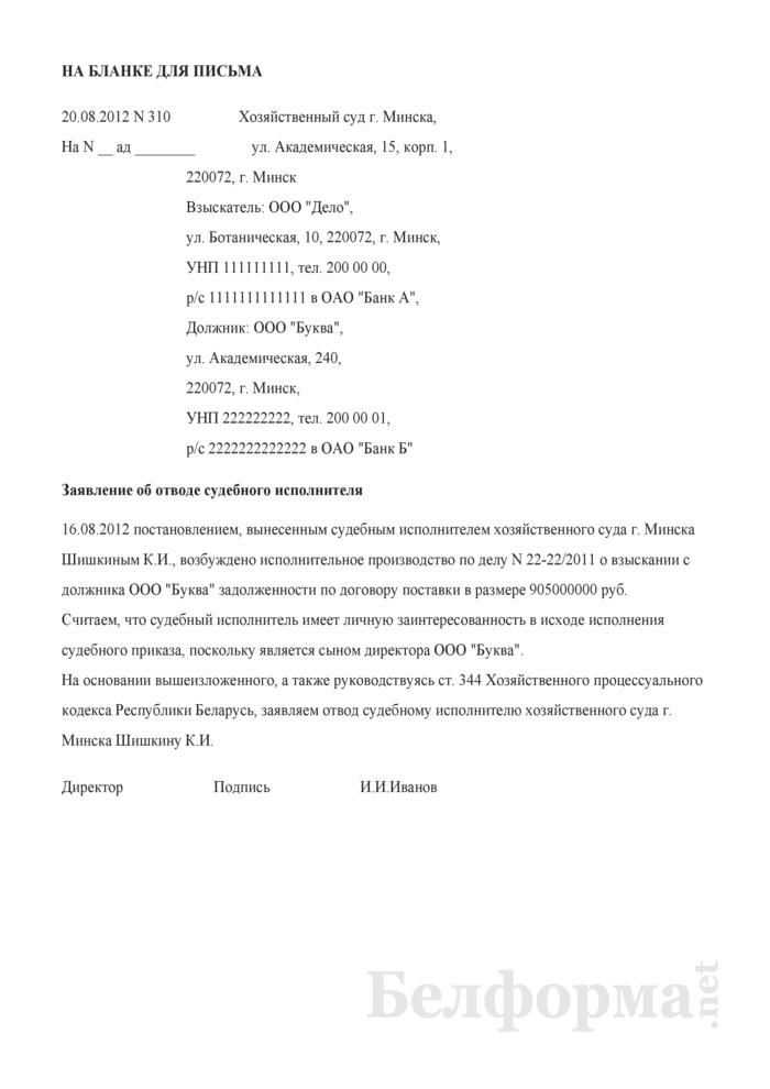 Заявление об отводе судебного исполнителя (Образец заполнения). Страница 1