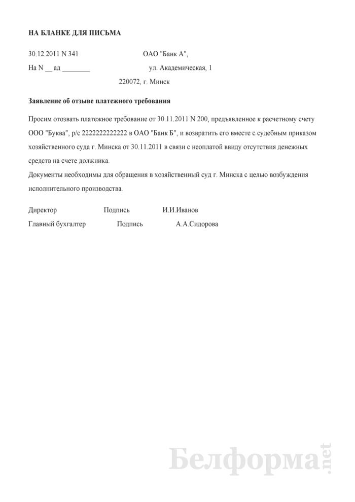 Заявление об отзыве платежного требования (Образец заполнения). Страница 1