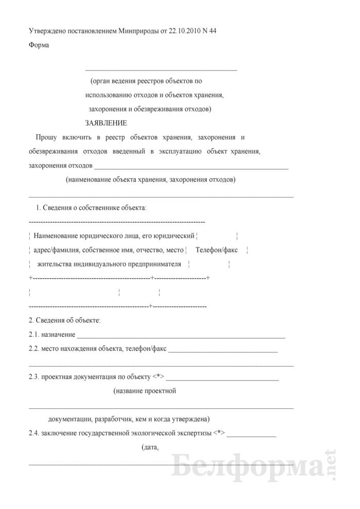 Заявление об учете введенного в эксплуатацию объекта хранения, захоронения отходов в реестре объектов хранения, захоронения и обезвреживания отходов. Страница 1