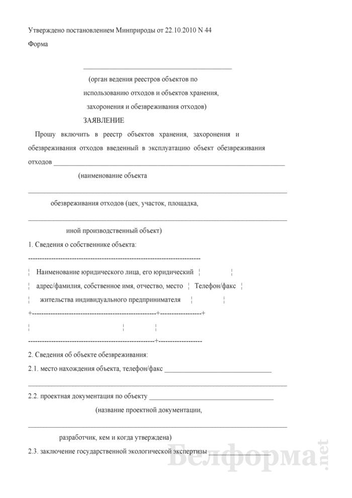 Заявление об учете введенного в эксплуатацию объекта обезвреживания отходов в реестре объектов хранения, захоронения и обезвреживания отходов. Страница 1