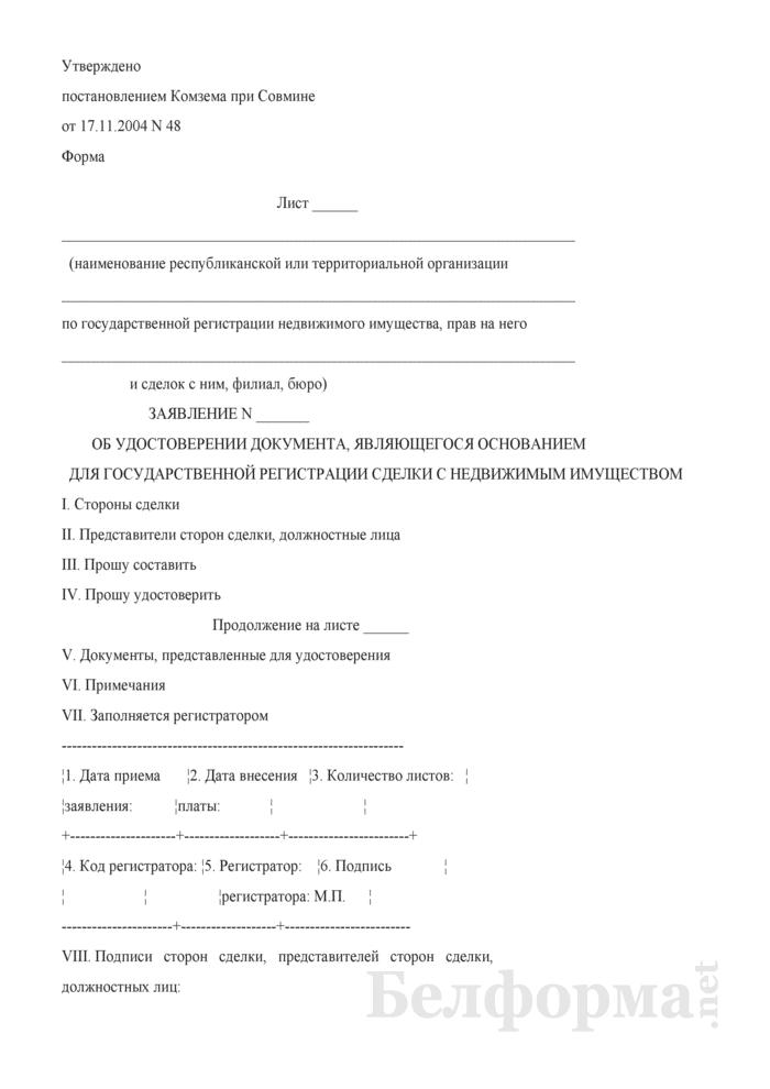 Заявление об удостоверении документа, являющегося основанием для государственной регистрации сделки с недвижимым имуществом (заполняется на электронном носителе и распечатывается). Страница 1