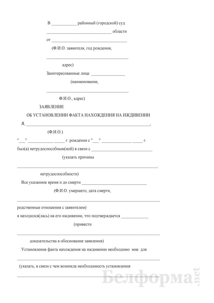 Заявление об установлении факта нахождения на иждивении. Страница 1