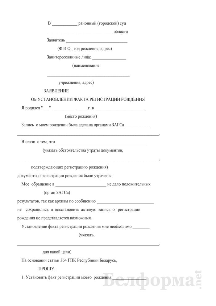 Заявление об установлении факта регистрации рождения. Страница 1