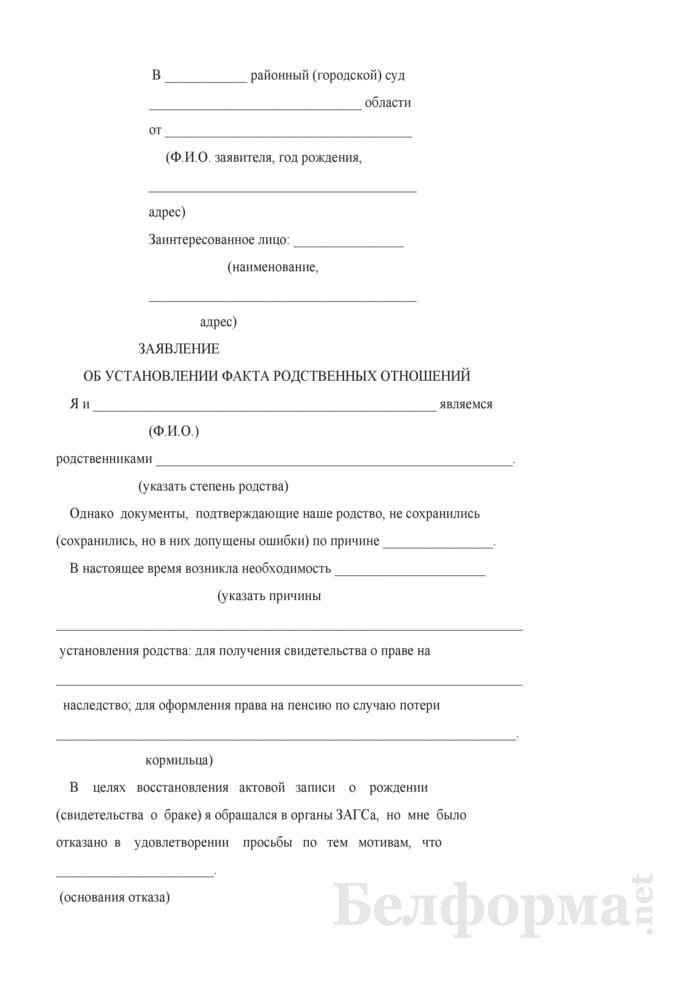 Заявление об установлении факта родственных отношений. Страница 1