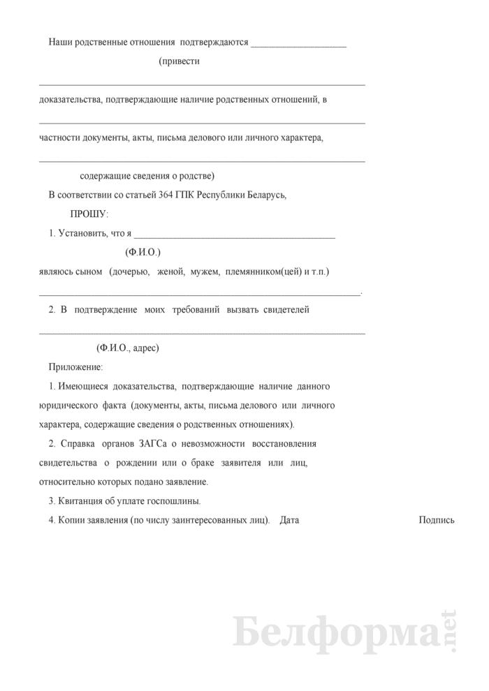 Заявление об установлении факта родственных отношений. Страница 2