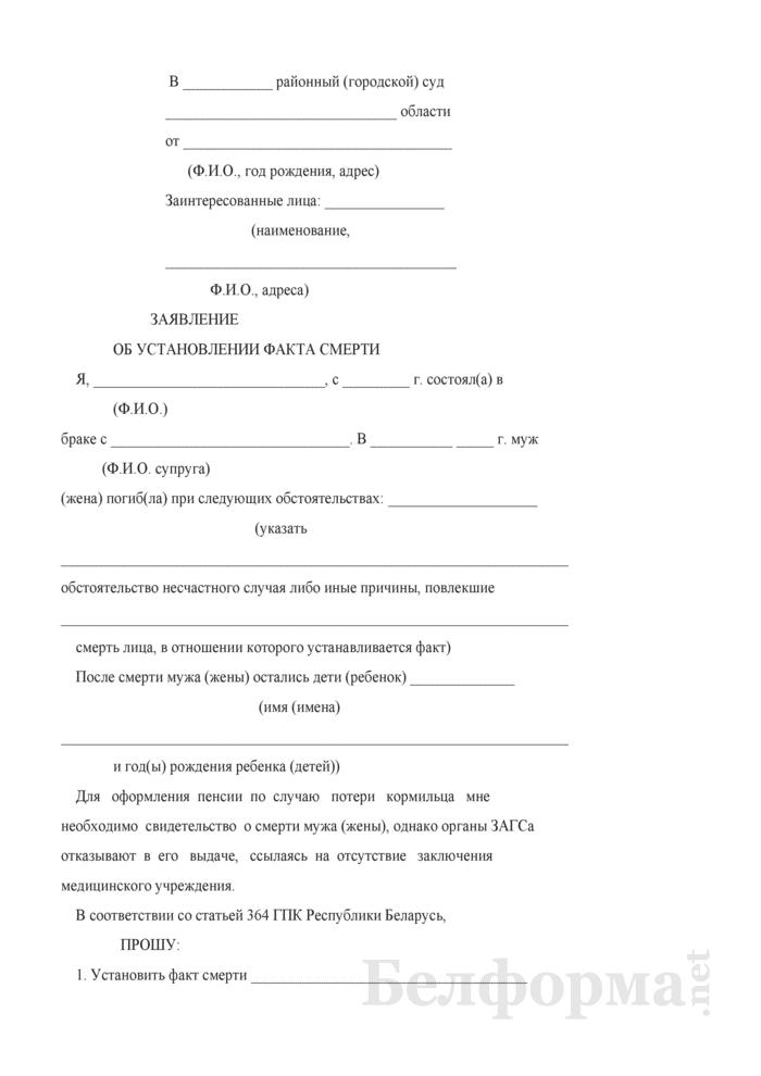 Заявление об установлении факта смерти. Страница 1