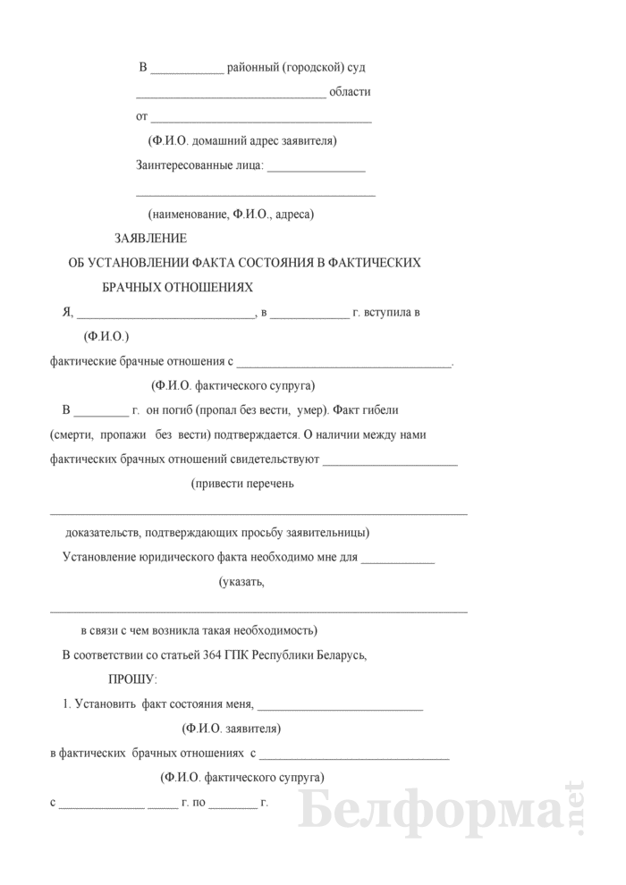 Заявление об установлении факта состояния в фактических брачных отношениях. Страница 1