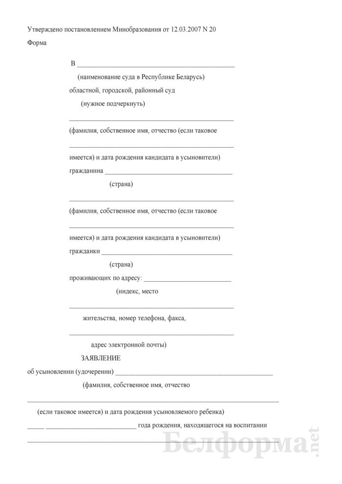 Заявление об усыновлении (удочерении) ребенка. Страница 1