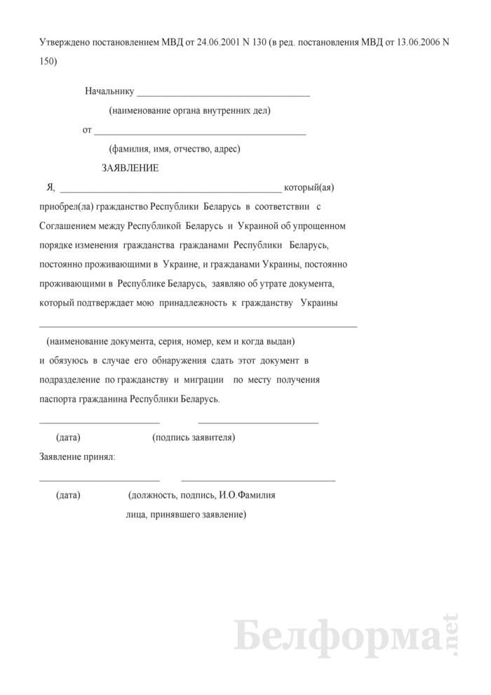 Заявление об утрате документа, подтверждающего принадлежность к гражданству Украины. Страница 1