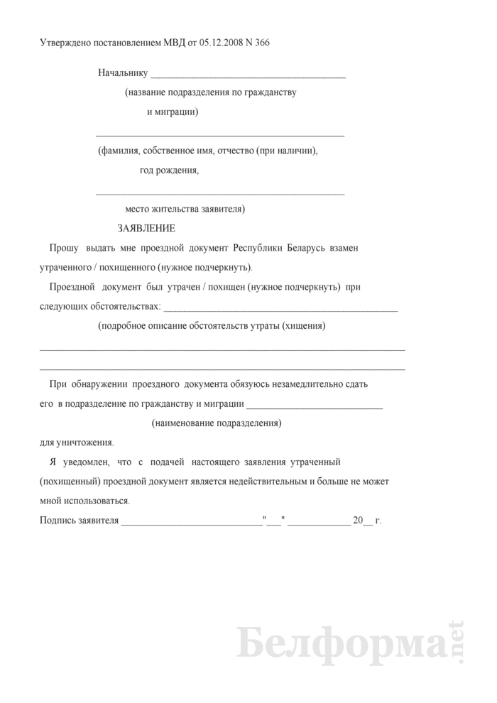 Заявление об утрате проездного документа. Страница 1