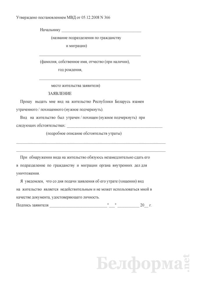 Заявление об утрате вида на жительство. Страница 1