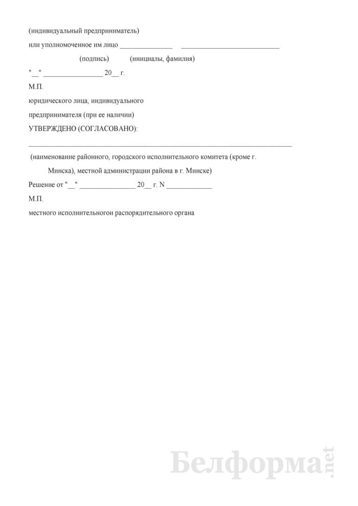 Заявление об утверждении (согласовании) режима работы торговых объектов, торговых объектов общественного питания, торговых центров (с правом торговли алкогольными напитками, правом торговли в ночное время слабоалкогольными напитками и пивом). Страница 3