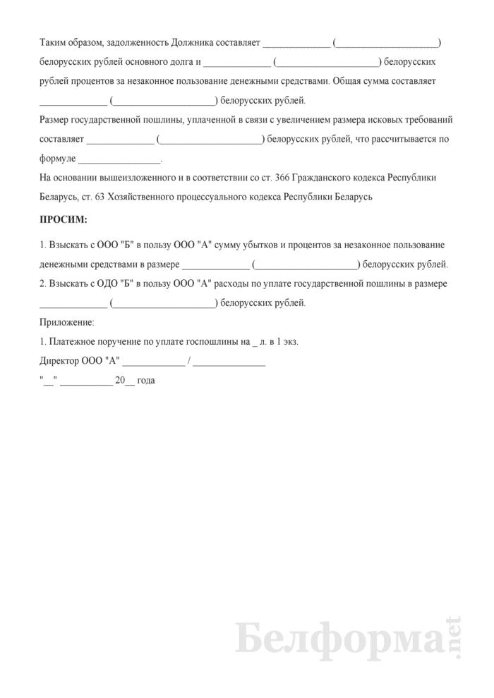 Заявление об увеличении размера исковых требований. Страница 2