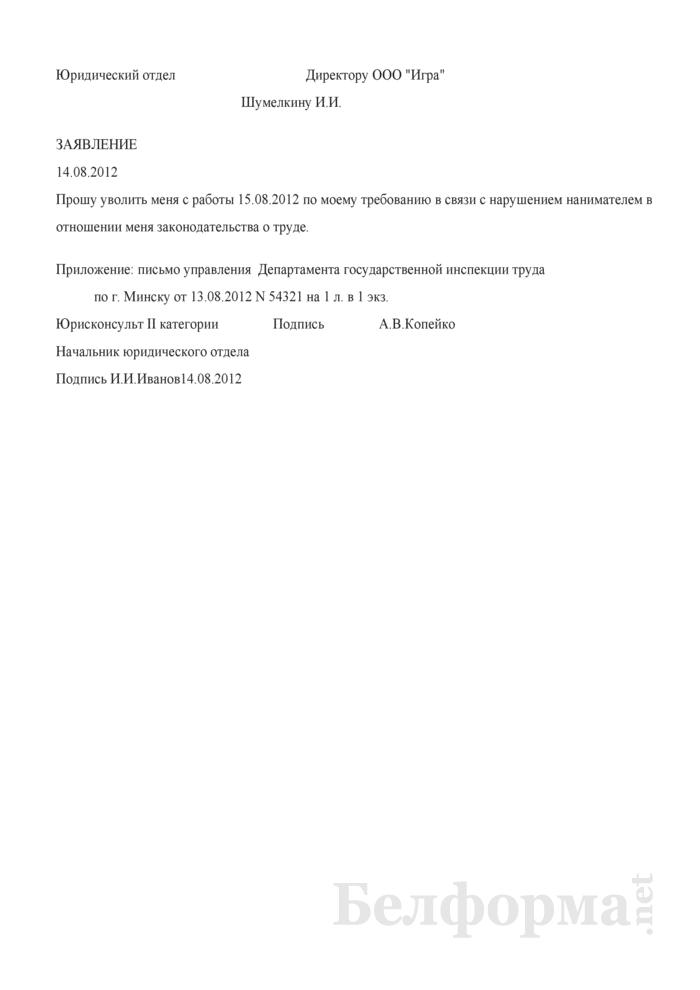Заявление об увольнении по требованию работника (в связи с нарушением нанимателем законодательства о труде, коллективного или трудового договора) (Образец заполнения). Страница 1