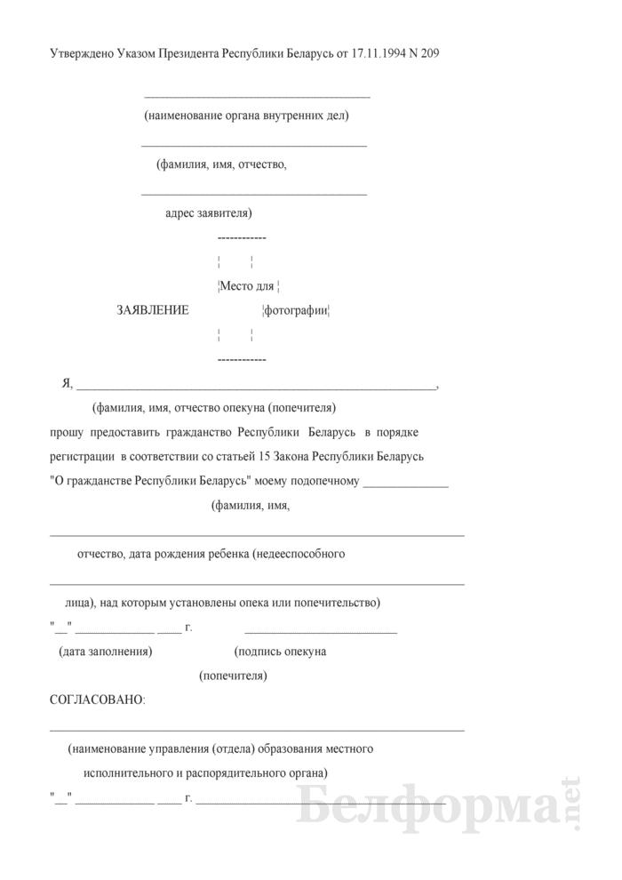 Заявление опекуна или попечителя о приобретении гражданства Республики Беларусь в порядке регистрации детьми либо недееспособными лицами. Страница 1