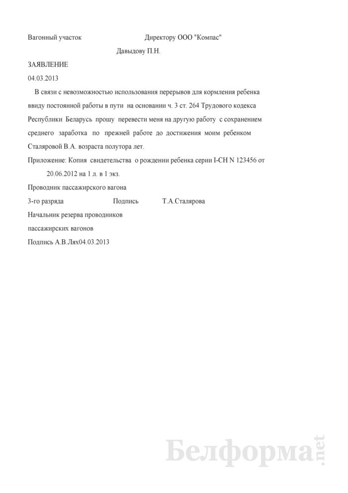 Заявление работницы, имеющей ребенка в возрасте до полутора лет, о временном переводе на другую работу (Образец заполнения). Страница 1