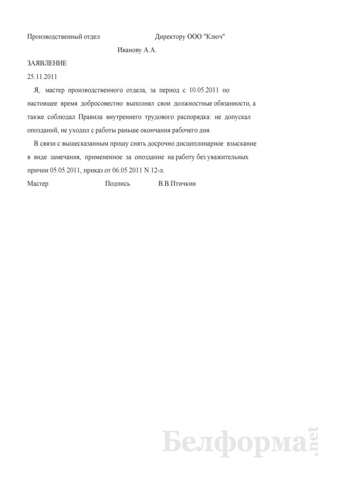 Заявление работника о досрочном снятии дисциплинарного взыскания (Образец заполнения). Страница 1
