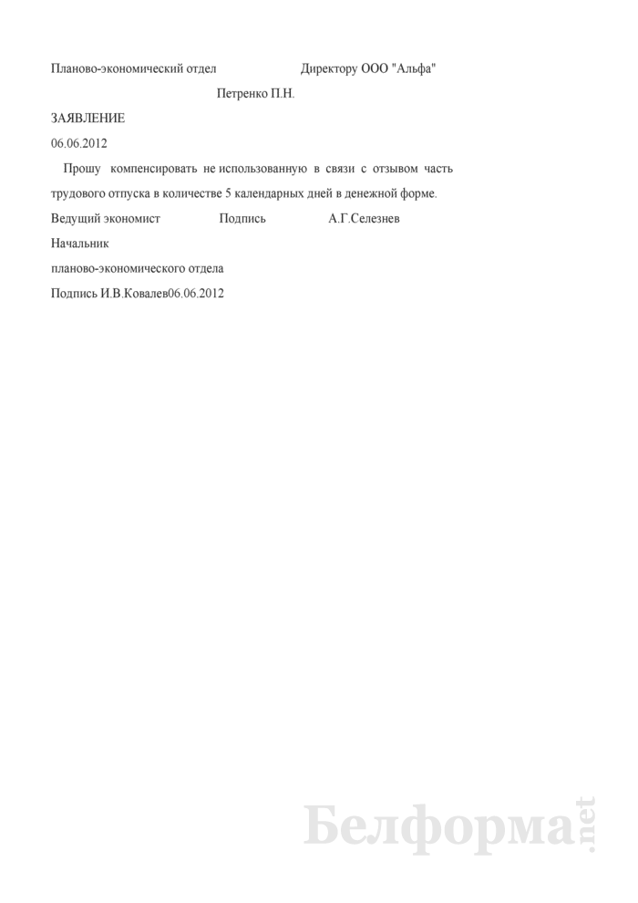 Заявление работника о компенсации не использованной в связи с отзывом части отпуска в денежной форме (Образец заполнения). Страница 1