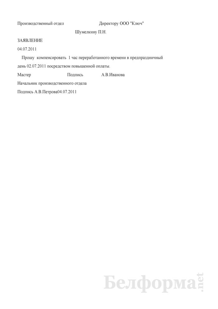 Заявление работника о компенсации переработанного времени в предпраздничный день в виде повышенной оплаты (Образец заполнения). Страница 1