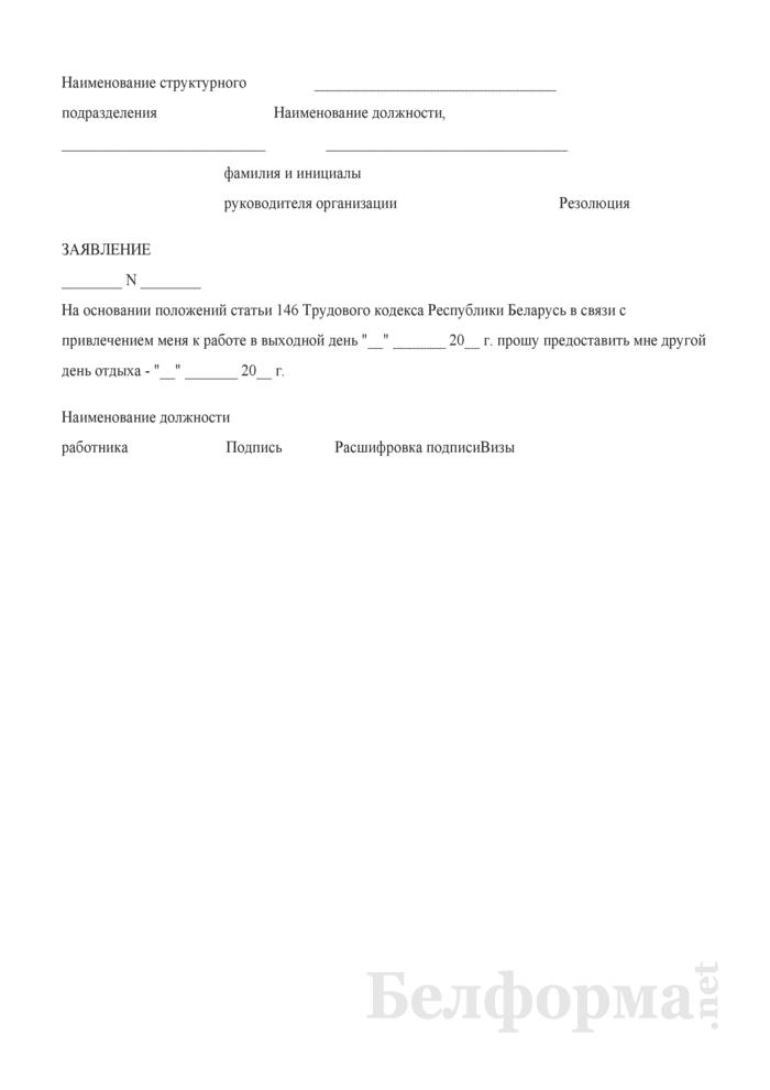 Заявление работника о предоставлении другого дня отдыха. Страница 1