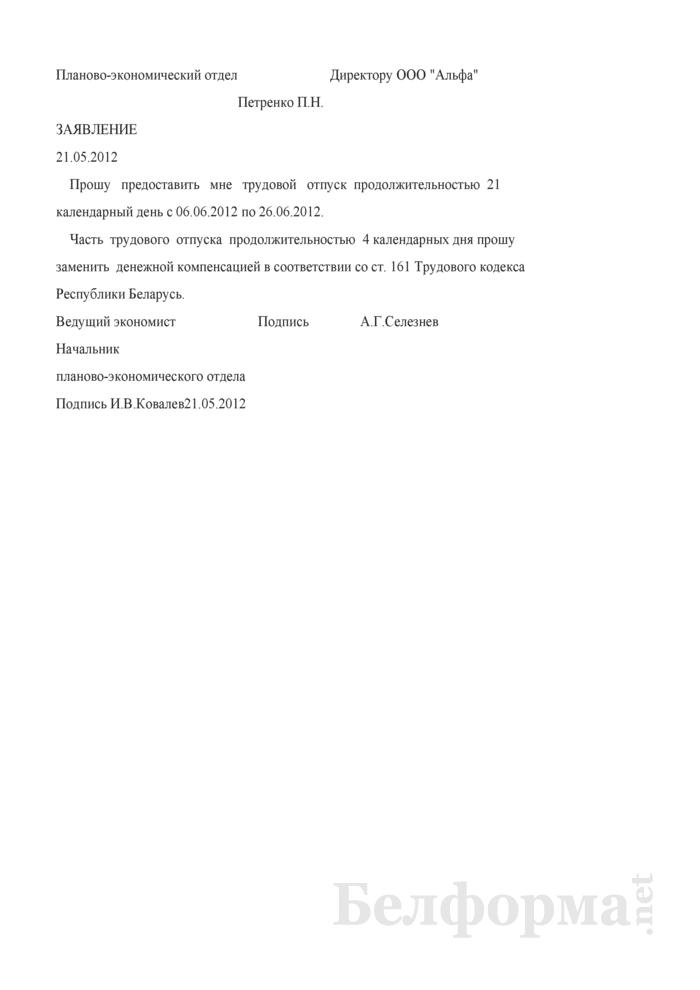 Заявление работника о предоставлении отпуска и замене части отпуска денежной компенсацией (Образец заполнения). Страница 1
