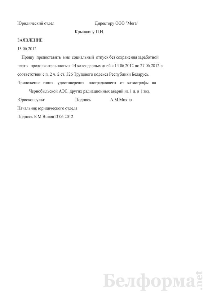 Заявление работника о предоставлении социального отпуска без сохранения заработной платы в связи катастрофой на Чернобыльской АЭС (Образец заполнения). Страница 1