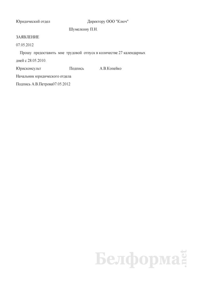 Заявление работника о предоставлении трудового отпуска (Образец заполнения). Страница 1
