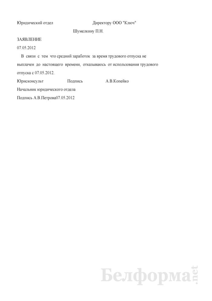 Заявление работника о причинах неухода в отпуск в связи с невыплатой в установленный срок среднего заработка за время отпуска (Образец заполнения). Страница 1