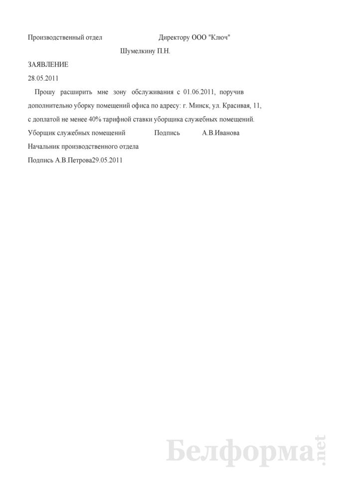 Заявление работника о расширении ему зоны обслуживания (Образец заполнения). Страница 1